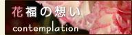 花福の想い 磐田市 花屋 ガーデニング