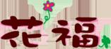 磐田市の花屋・ペットメモリアルなら静岡県磐田市の花福