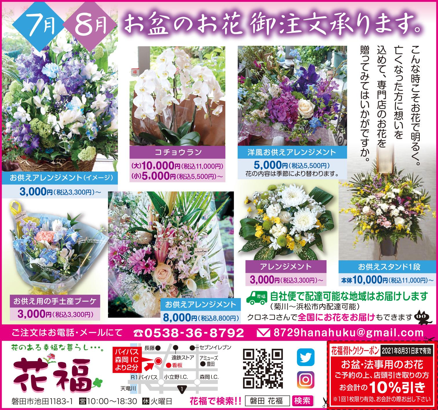 お盆のお花のチラシ