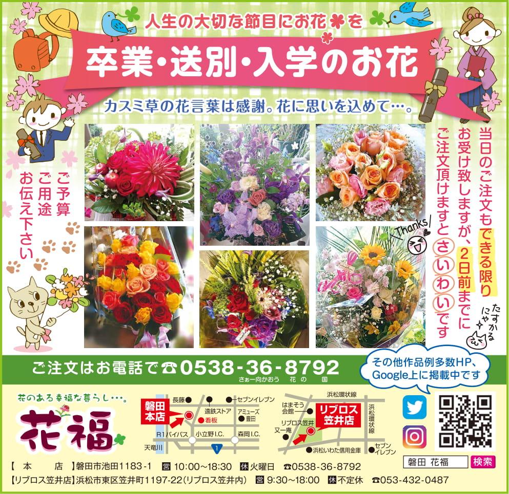 卒業・送別・入学のお花のチラシ